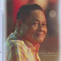 สัจจะ กตัญญู: หนังสือที่ระลึกงานพระราชทานเพลิงศพ 'บรรหาร ศิลปอาชา' นายกรัฐมนตรีคนที่ 21 ของประเทศไทย