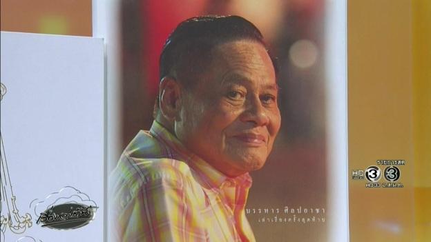 หนังสือที่ระลึกงานพระราชทานเพลิงศพ 'บรรหาร ศิลปอาชา' นายกรัฐมนตรีคนที่ 21 ของประเทศไทย morning-news.bectero - วันที่ 19 ธันวาคม 2559