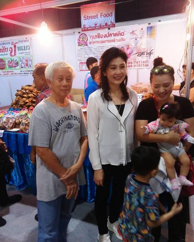 """OTOP Midyear 2017 """"ภูมิใจ ภูมิปัญญาไทย ระดับโลก"""" Yingluck Shinawatra"""