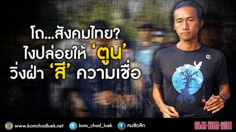 โถ..สังคมไทย? ไงปล่อยให้ 'ตูน' วิ่งฝ่า 'สี' ความเชื่อ - komchadluek