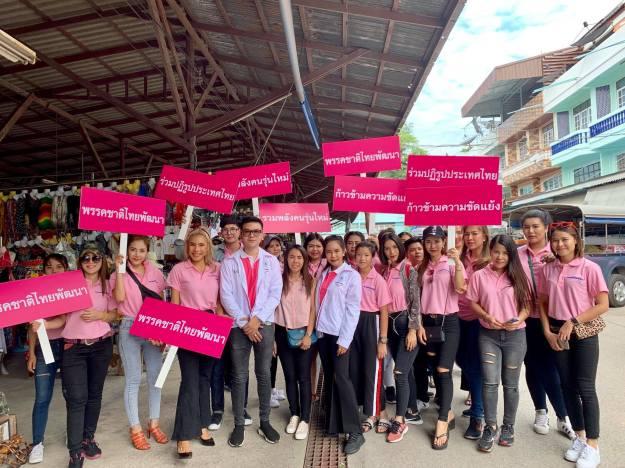 ตลาดน้ำดำเนินสะดวก กานต์พล เรืองอร่าม ผู้สมัคร ส.ส.แบบบัญชีรายชื่อ : พรรคชาติไทยพัฒนา Chartthaipattana Party