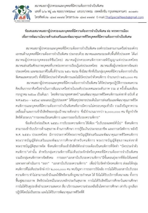 ร่วมพบปะหารือกับ ตัวแทนสมาคมสภาผู้ปกครองและบุคคลที่มีความต้องการจำเป็นพิเศษ : พรรคชาติไทยพัฒนา Chartthaipattana Party