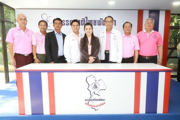 ร่วมต้อนรับว่าที่ผู้สมัคร ส.ส. พรรคภาคอีสานและภาคกลาง ทั้ง 10 จังหวัด : พรรคชาติไทยพัฒนา Chartthaipattana Party