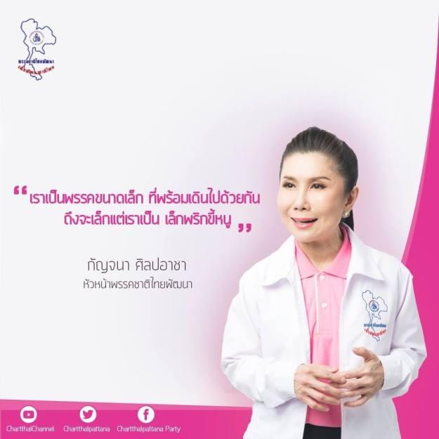 """""""เราเป็นพรรคขนาดเล็ก ที่พร้อมเดินไปด้วยกัน ถึงจะเล็กแต่เราเป็น เล็กพริกขี้หนู"""" กัญจนา ศิลปอาชา : หัวหน้าพรรคชาติไทยพัฒนา Chartthaipattana Party"""