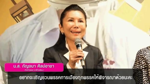 ชวนพรรคร่วมคิด พลิกห้องเรียน เปลี่ยนไทยทันโลก 2 : นางสาวกัญจนา ศิลปอาชา หัวหน้าพรรคชาติไทยพัฒนา