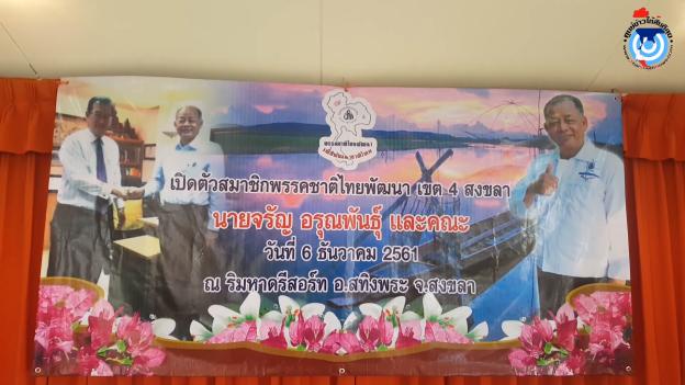 เปิดตัวสมาชิกพรรคชาติไทยพัฒนา : สํานักข่าว ใต้สันติสุข