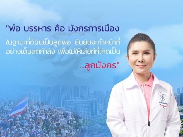 การเมืองไม่ขัดแย้ง สร้างแรงกระตุ้นเศรษฐกิจ มีคุณภาพชีวิตที่ดี : พรรคชาติไทยพัฒนา Chartthaipattana Party
